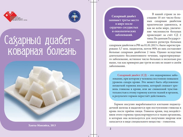 санпросвет работа диабет