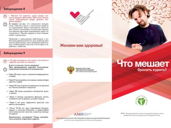 брошюра на тему здоровый образ жизни